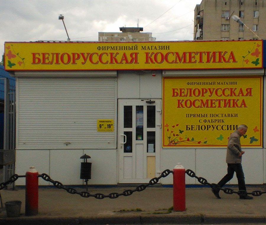 Белорусская косметика в шахтах