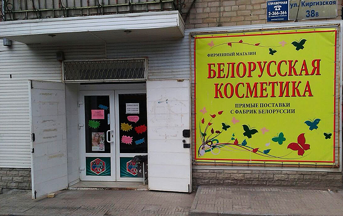 Белорусская косметика брянск адреса