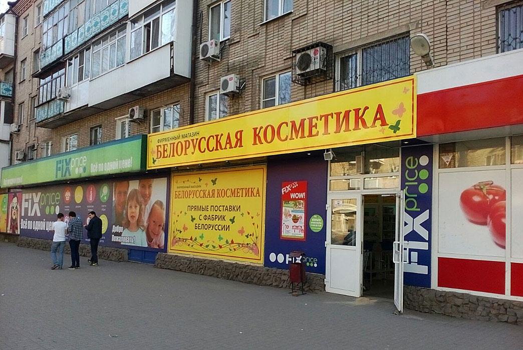 Белорусский Магазин