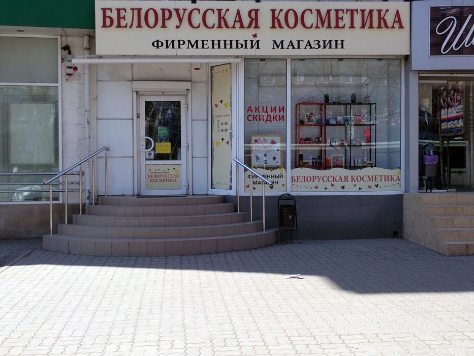 Белорусская косметика краснодар купить виши косметика купить в беларуси